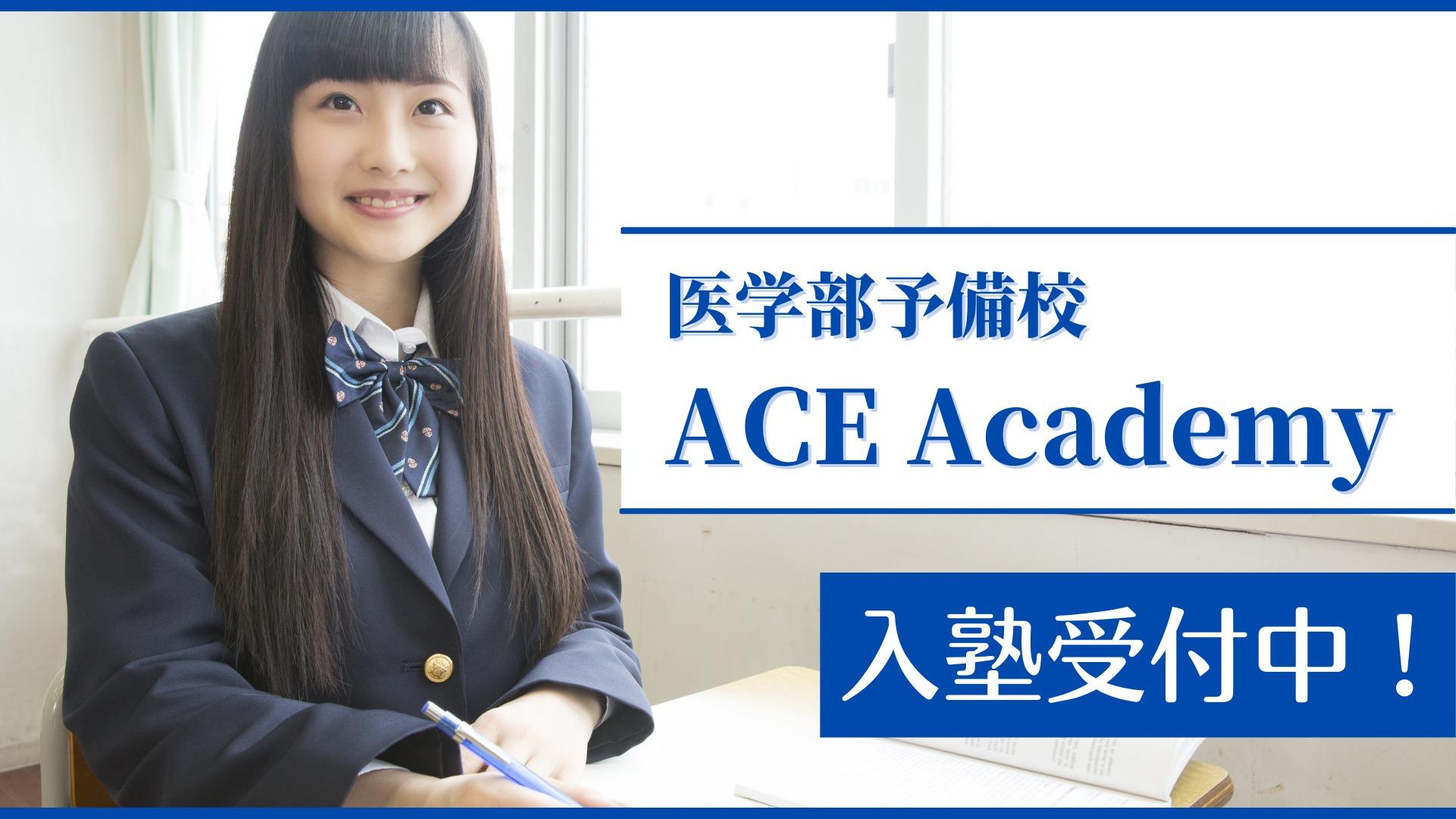 医学部予備校ACE Academy(エースアカデミー)。東京で最も安い学費。